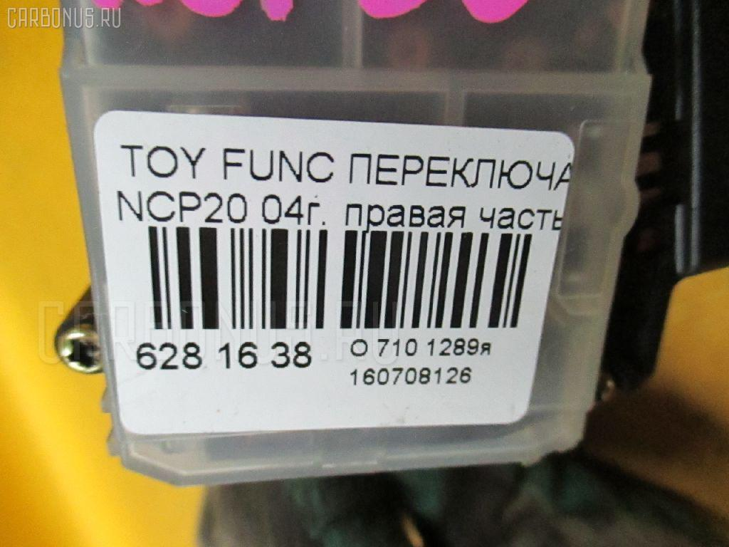 Переключатель поворотов TOYOTA FUNCARGO NCP20 Фото 3