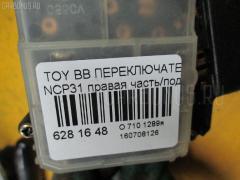 Переключатель поворотов TOYOTA BB NCP31 Фото 3