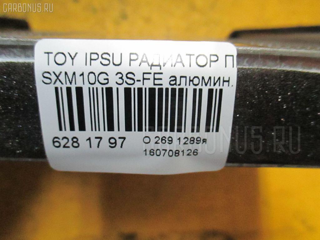 Радиатор печки TOYOTA IPSUM SXM10G 3S-FE Фото 3