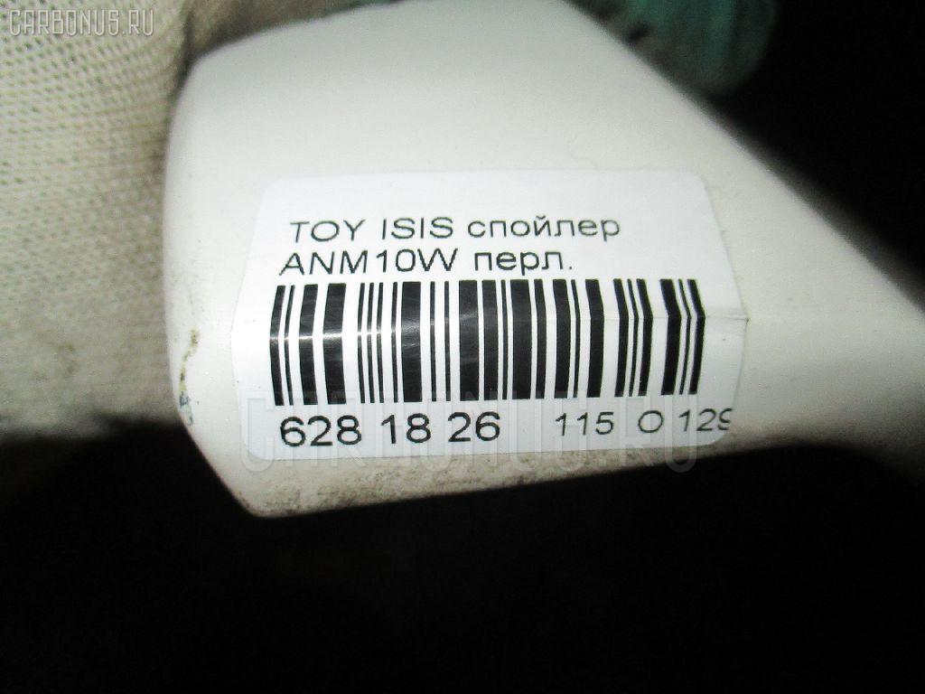 Спойлер TOYOTA ISIS ANM10W Фото 3