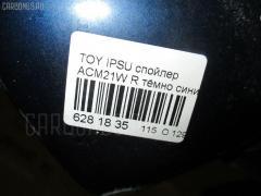 Спойлер Toyota Ipsum ACM21W Фото 4