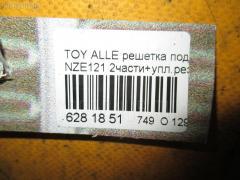 Решетка под лобовое стекло Toyota Allex NZE121 Фото 3