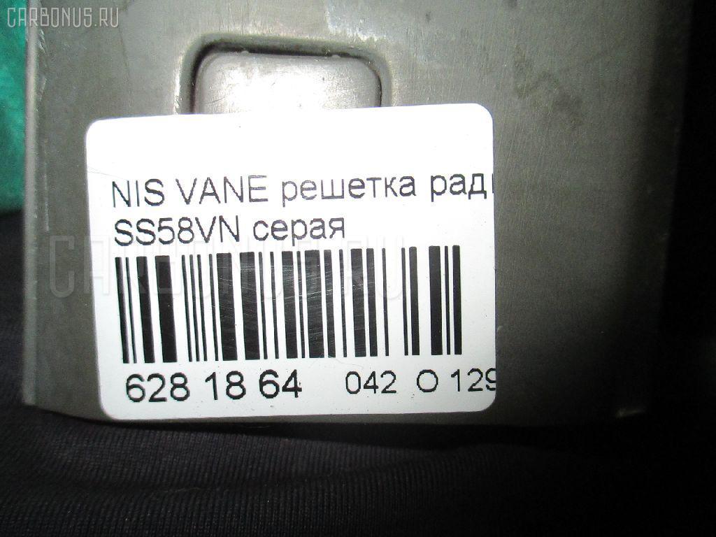 Решетка радиатора NISSAN VANETTE SS58VN Фото 3