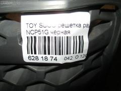 Решетка радиатора Toyota Succeed NCP51G Фото 3