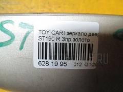 Зеркало двери боковой Toyota Carina ST190 Фото 3