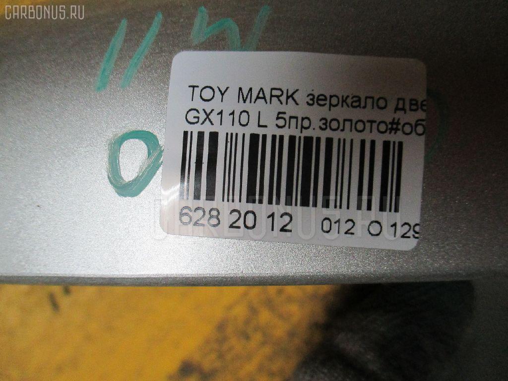 Зеркало двери боковой TOYOTA MARK II GX110 Фото 3