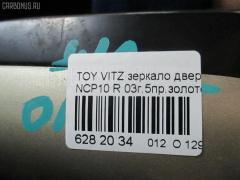 Зеркало двери боковой Toyota Vitz NCP10 Фото 3