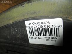Фара Toyota Chaser GX90 Фото 3