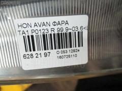 Фара Honda Avancier TA1 Фото 3