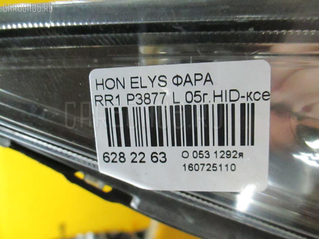 Фара HONDA ELYSION RR1 Фото 3