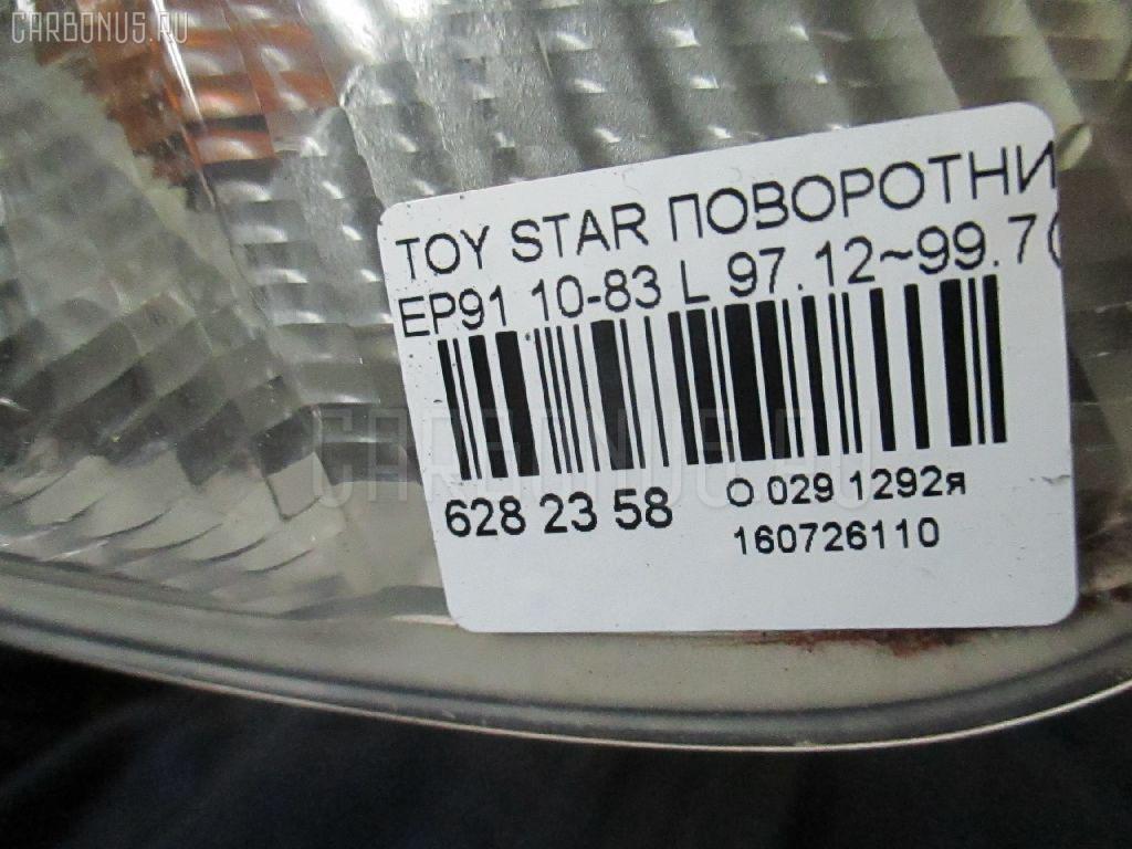 Поворотник к фаре TOYOTA STARLET EP91 Фото 4