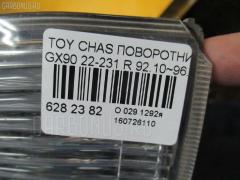 Поворотник к фаре TOYOTA CHASER GX90 Фото 4