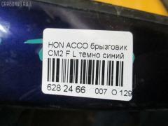 Брызговик Honda Accord wagon CM2 Фото 2