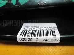 Ручка двери Toyota Corolla AE100 Фото 3
