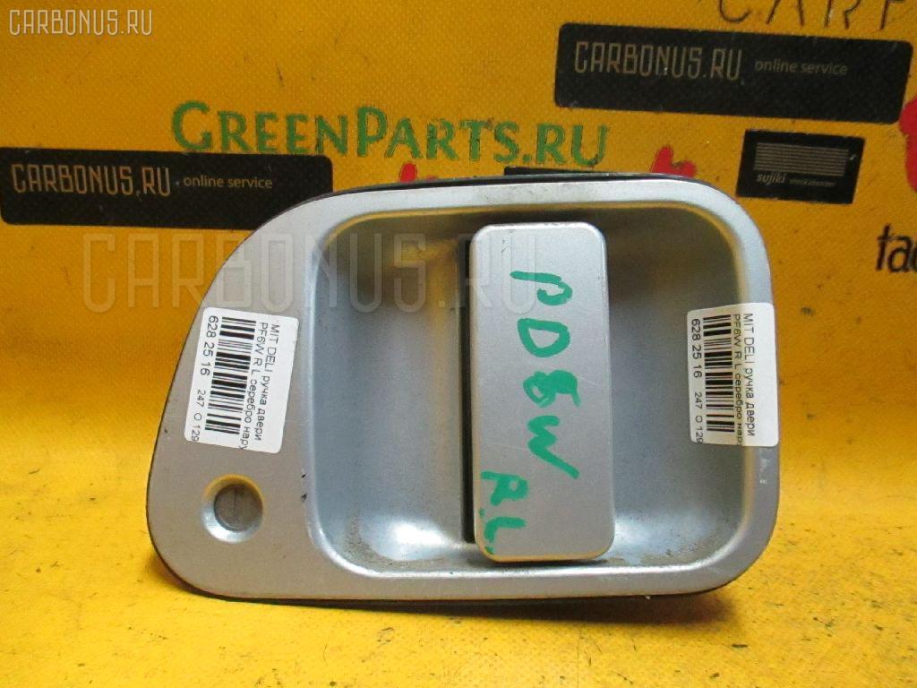 Ручка двери Mitsubishi Delica space gear PF6W Фото 1