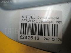 Ручка двери Mitsubishi Delica space gear PF6W Фото 3