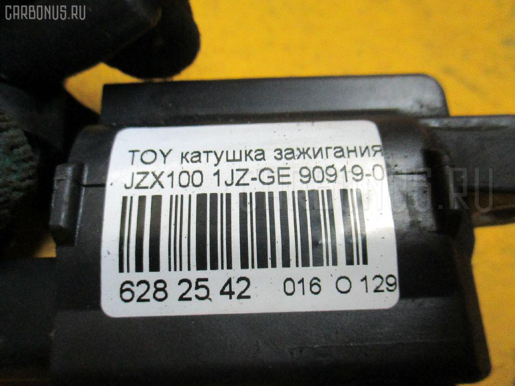 Катушка зажигания TOYOTA JZX100 1JZ-GE Фото 2