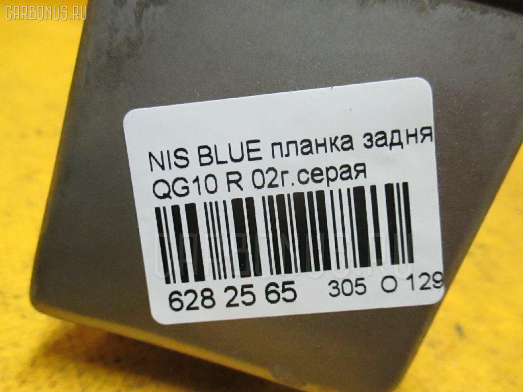 Планка задняя NISSAN BLUEBIRD SYLPHY QG10 Фото 3