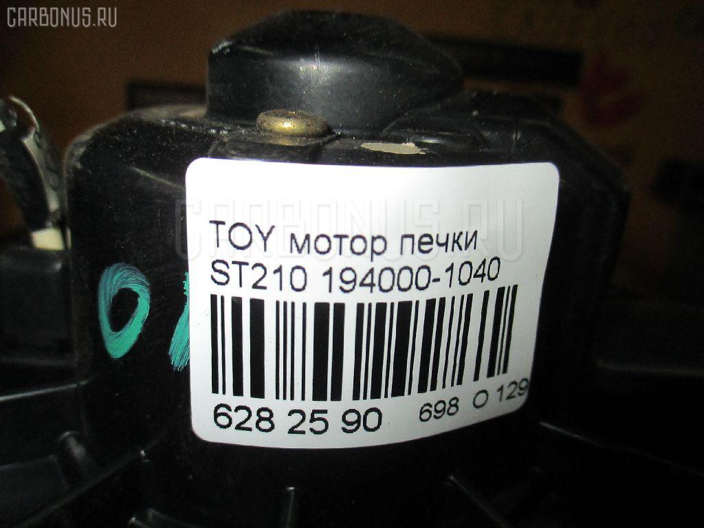 Мотор печки TOYOTA ST210 Фото 3