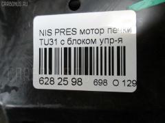 Мотор печки Nissan Presage TU31 Фото 3
