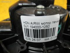 Мотор печки Honda Airwave GJ1 Фото 3
