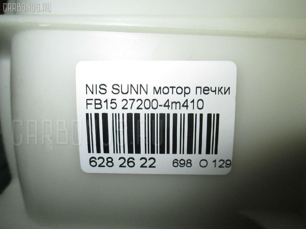 Мотор печки NISSAN SUNNY FB15 Фото 3