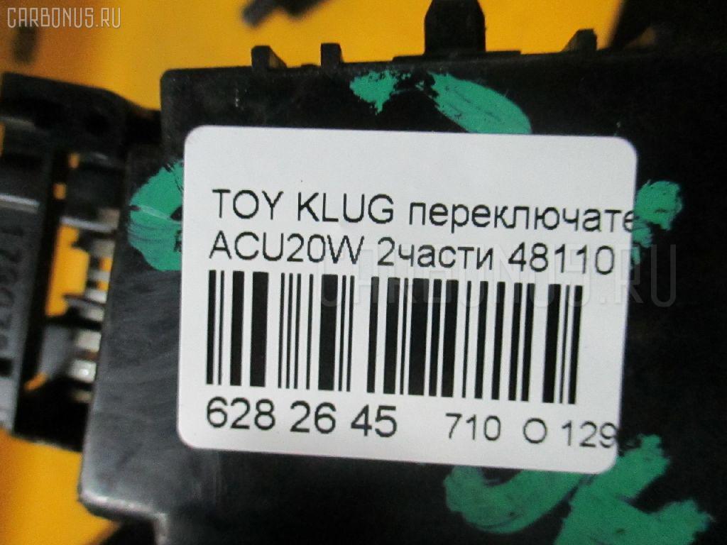 Переключатель поворотов TOYOTA KLUGER V ACU20W Фото 3