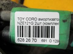 Амортизатор двери Toyota Corolla fielder NZE121G Фото 2