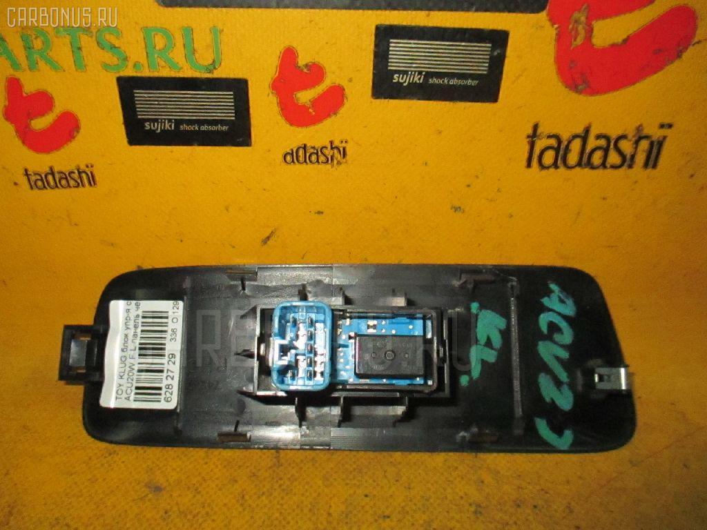 Блок упр-я стеклоподъемниками TOYOTA KLUGER V ACU20W Фото 2
