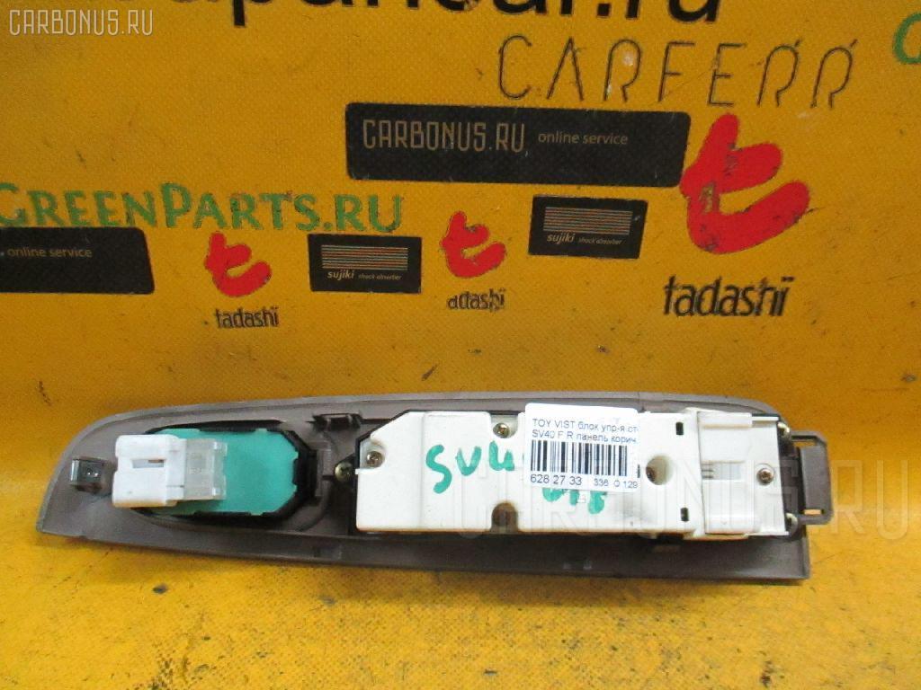 Блок упр-я стеклоподъемниками TOYOTA VISTA SV40 Фото 2