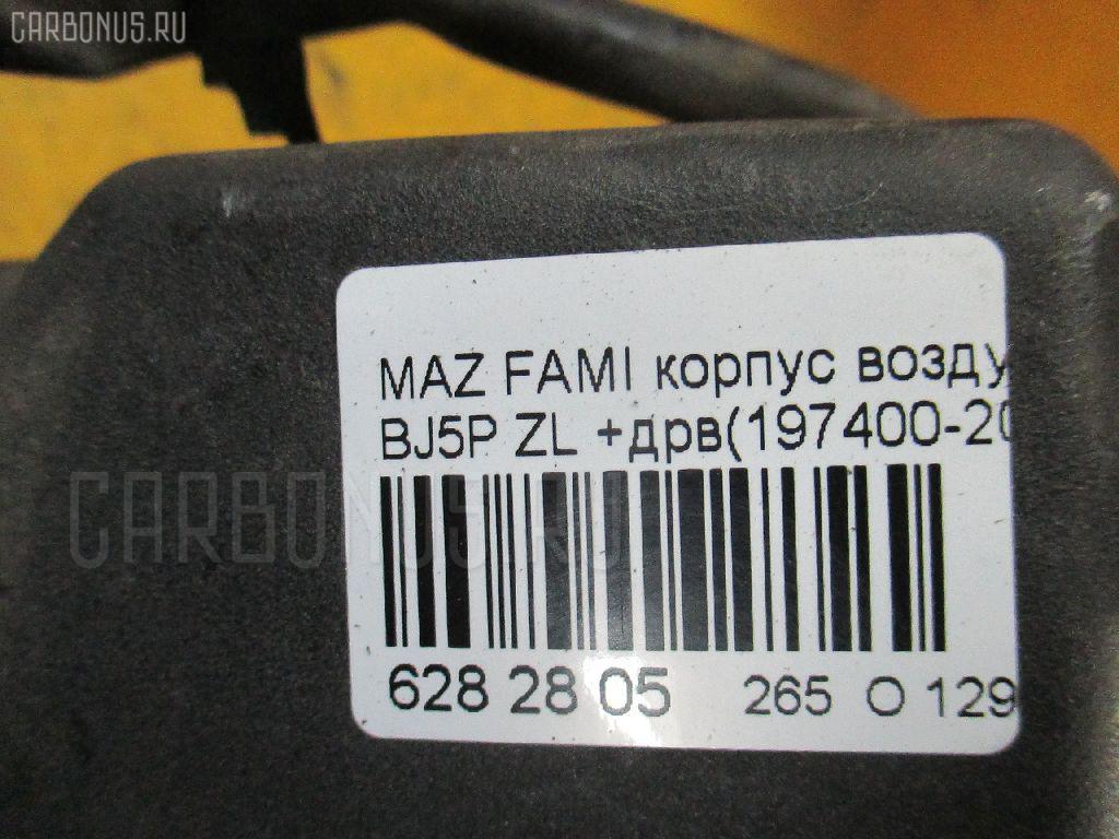 Корпус воздушного фильтра MAZDA FAMILIA BJ5P ZL Фото 3