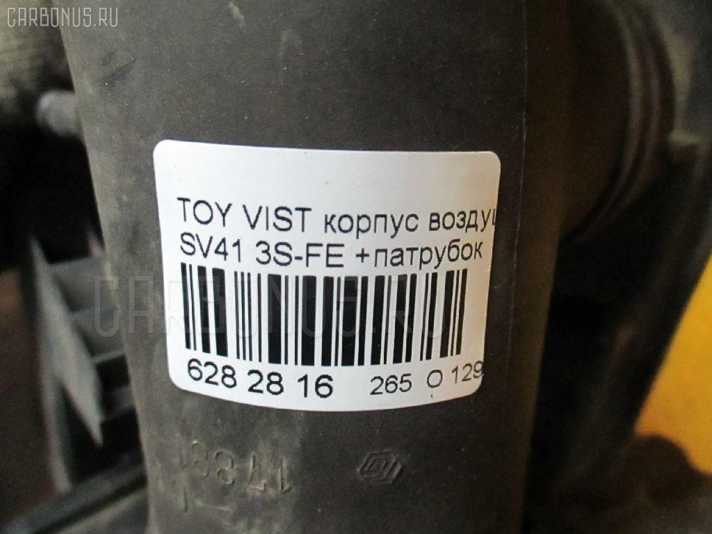 Корпус воздушного фильтра TOYOTA VISTA SV41 3S-FE Фото 3