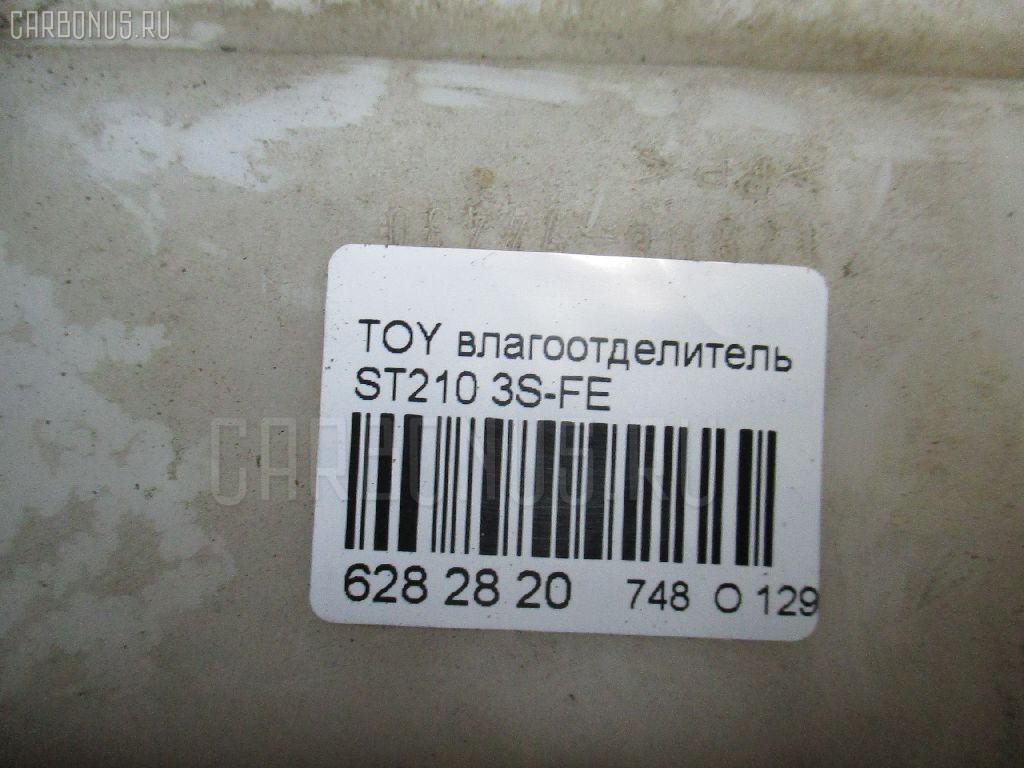 Влагоотделитель TOYOTA ST210 3S-FE Фото 3