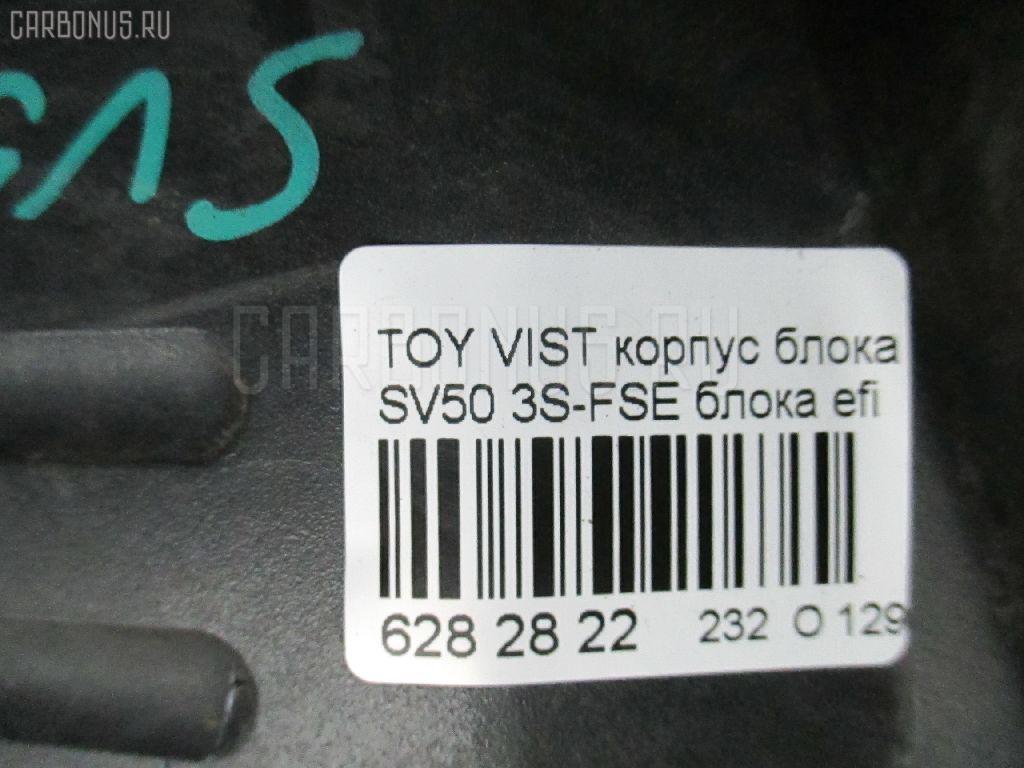 Корпус блока предохранителей TOYOTA VISTA SV50 3S-FSE Фото 3