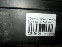 Блок предохранителей Toyota Vista SV41 3S-FE Фото 3