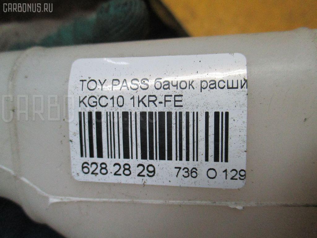 Бачок расширительный TOYOTA PASSO KGC10 1KR-FE Фото 3