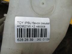 Бачок омывателя Toyota Ipsum ACM21W Фото 3