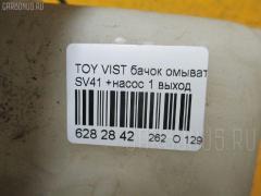 Бачок омывателя Toyota Vista SV41 Фото 3