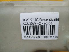 Бачок омывателя Toyota Kluger v ACU20W Фото 3