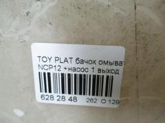 Бачок омывателя TOYOTA PLATZ NCP12 Фото 3