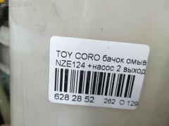 Бачок омывателя Toyota Corolla runx NZE124 Фото 3