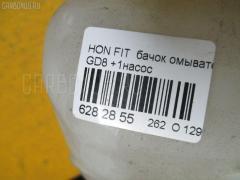 Бачок омывателя Honda Fit aria GD8 Фото 3