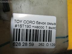 Бачок омывателя Toyota Corona ST190 Фото 4