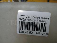 Бачок омывателя Toyota Vista SV50 Фото 3