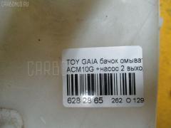 Бачок омывателя Toyota Gaia ACM10G Фото 3