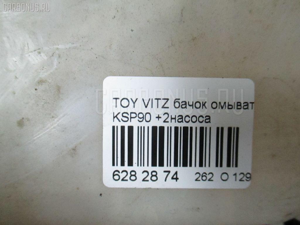 Бачок омывателя TOYOTA VITZ KSP90 Фото 3