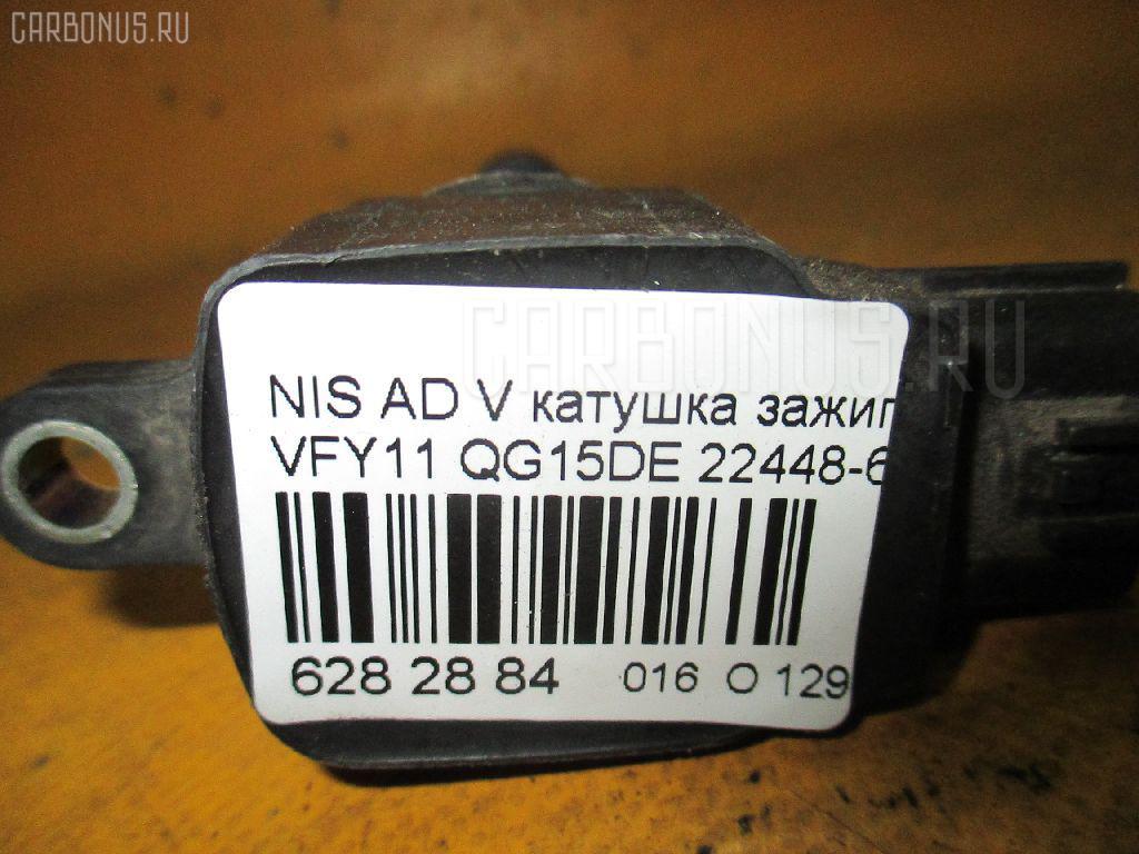 Катушка зажигания NISSAN AD VAN VFY11 QG15DE Фото 2