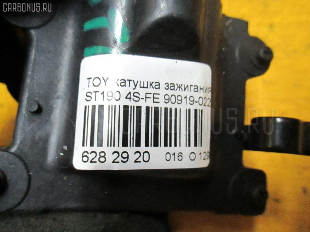 Катушка зажигания TOYOTA ST190 4S-FE Фото 3