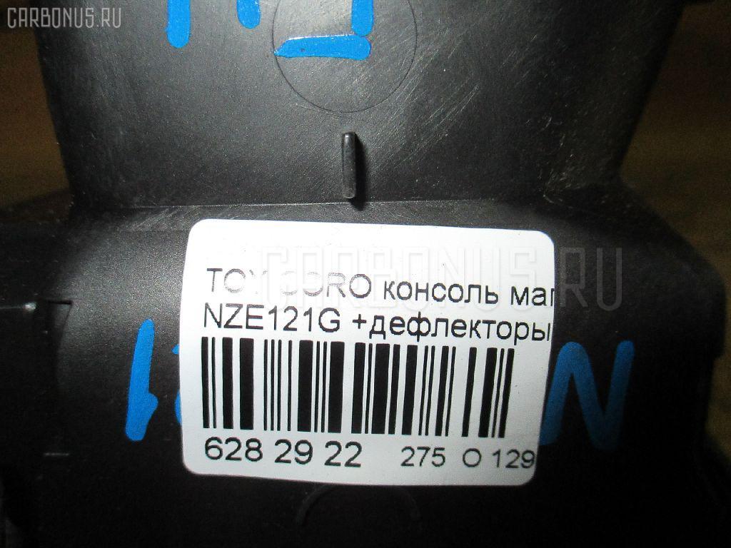 Консоль магнитофона TOYOTA COROLLA FIELDER NZE121G Фото 3