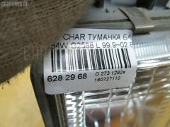 Туманка бамперная Mitsubishi Chariot grandis N84W Фото 3
